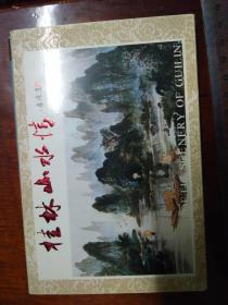 桂林山水情明信片(何志新画作)