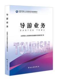 全国导游人员资格考试统编教材:导游业务