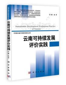 中国区域可持续发展文库:云南可持续发展评价实践