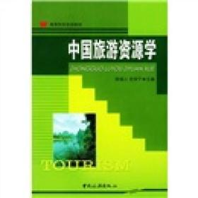 中国旅游资源学