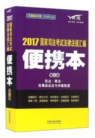2017国家司法考试法律法规汇编(便携本 第3卷 飞跃版)