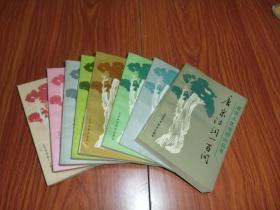 老年人生活顾问丛书(9本合售)