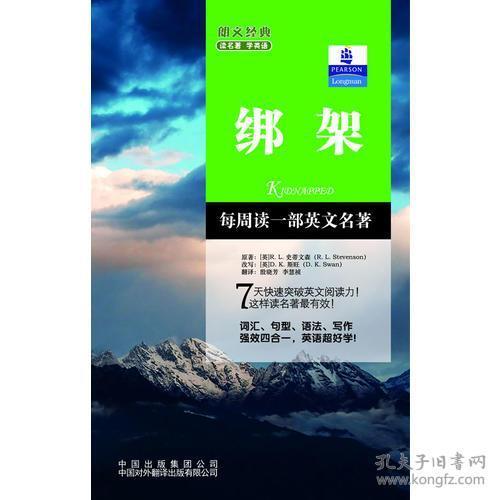 朗文经典读名著·学英语: 绑架