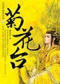 菊花台:女皇神慧终结版