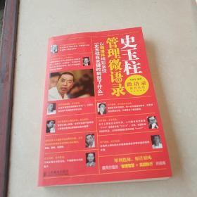 微语录系列丛书:史玉柱管理微语录