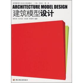 建筑模型设计 郁有西  中国轻工业出版社 9787501956005