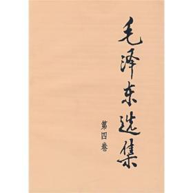 送书签tt-9787010009216-毛泽东选集(全四册)
