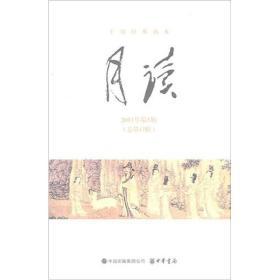 月读(第17辑)(2011年第5辑)