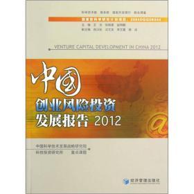 中国创业风险投资发展报告2012