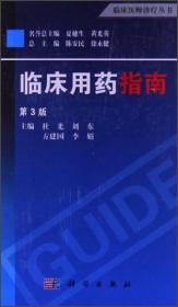 临床医师诊疗丛书:临床用药指南(第3版)