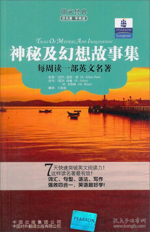 朗文经典读名著·学英语 :神秘及幻想故事集