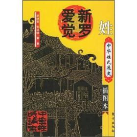 中华姓氏通史.爱新觉罗姓(插图本)-中华姓氏通史丛书