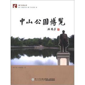厦门社科丛书:中山公园博览