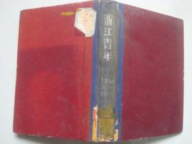 浙江青年1955【1--11】,已合订成一本