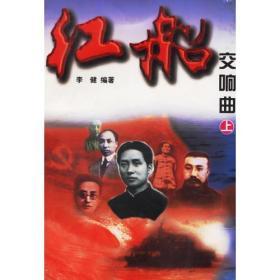 红船交响曲(上中下册)