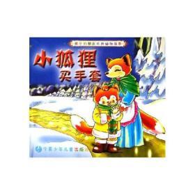 孩子们都喜欢的动物故事 小狐狸买手套
