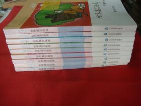 世界儿童文学名著大画库--世界寓言画库(13-18,20/21/22)【中英文】