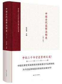 中国古代监察法制史(修订版)