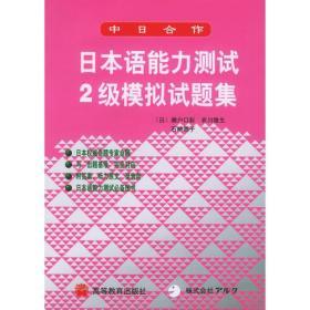 (全价)(含磁带)日本语能力测试2级模拟试题集