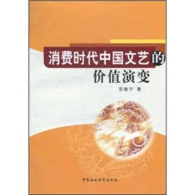 消费时代中国文艺的价值演变
