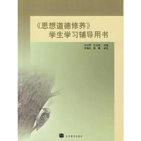 《思想道德修养》学生学习辅导用书