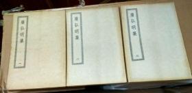 广弘明集第1,2,3册(3册全)