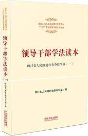 领导干部学法读本(一)