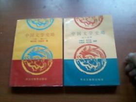 中国文学史略(先秦-唐五代、宋元明清) 2本合售 一版一印