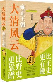 大清风云:雍正王朝 鹿鼎公子 中国法制出版社 9787509373088