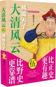 大清风云:风流天子 鹿鼎公子 中国法制出版社 9787509373095