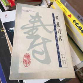 寿星列传:古今中外百岁寿星的养生经