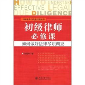 初级律师必修课:如何做好法律尽职调查