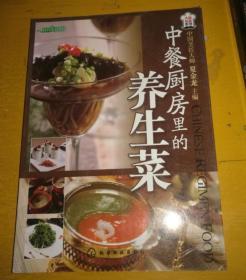 正版 时尚美食馆:中餐厨房里的养生菜