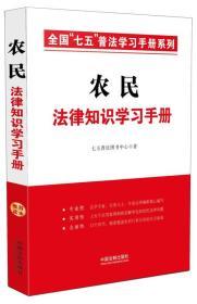 """农民法律知识学习手册·全国""""七五""""普法学习手册系列"""