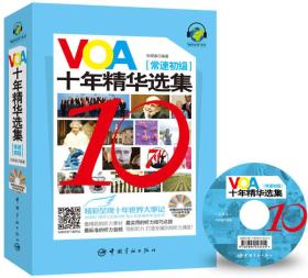 VOA十年精华选集(常速初级)