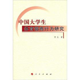【二手包邮】中国大学生体育锻炼行为研究 常生 人民出版社