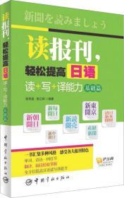 读报刊,轻松提高日语读+写+译能力