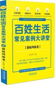 百姓生活常见案例大讲堂:债权纠纷卷(七五普法)