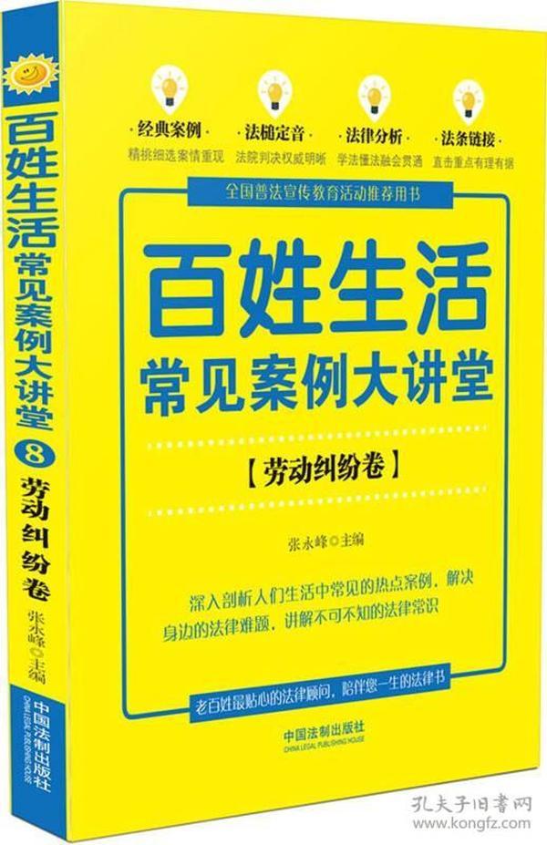 百姓生活常见案例大讲堂·8·劳动纠纷卷
