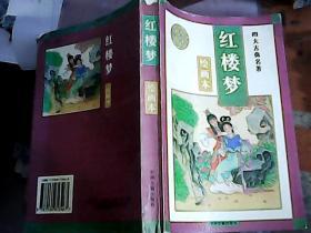 红楼梦 绘画本 中国四大古典文学名著*