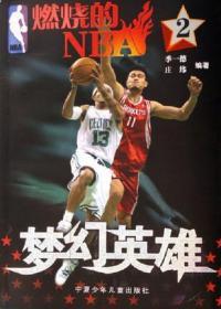 燃烧的NBA2梦幻英雄