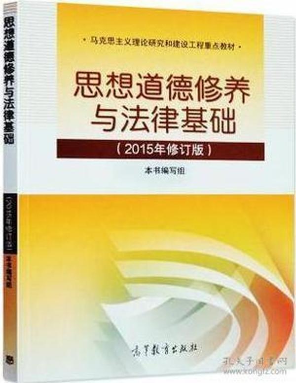 思想道德修养与法规基础(2015修订版)