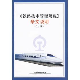 铁路技术管理规程条文说明(上册)