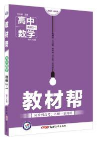 教材帮 选修2-1 数学 RJB (人教B版)(2018版)--天星教育