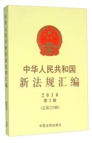 中华人民共和国新法规汇编-2016第3辑(总第229辑)_9787509373446