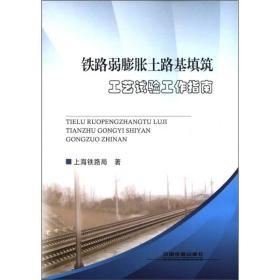 铁路弱膨胀土路基填筑工艺试验工作指南