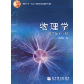 """教育科学""""十五""""国家规划课题研究成果:物理学(下册)(第2版)"""