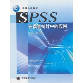 SPSS在教育统计中的应用