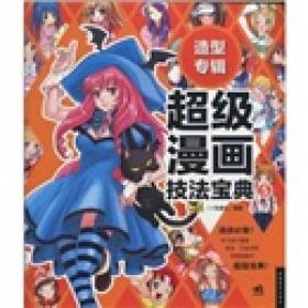 造型专辑:超级漫画技法宝典5