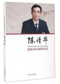 政协委员履职风采:陈清华